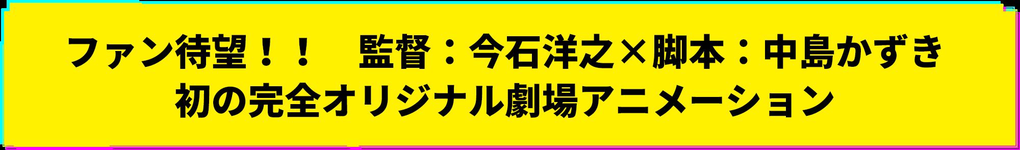 ファン待望!! 監督:今石洋之×脚本:中島かずき初の完全オリジナル劇場アニメーション