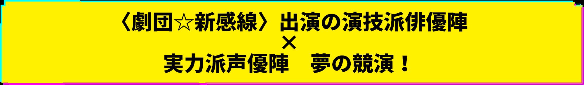 〈劇団☆新感線〉出演の演技派俳優陣×実力派声優陣 夢の競演!