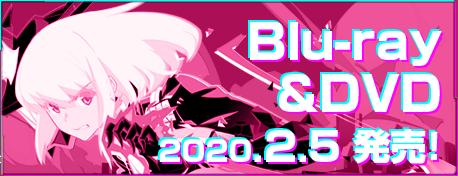 Blu-ray&DVD 2020年2月5日発売!