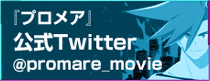 プロメア公式Twitter @promare_movie