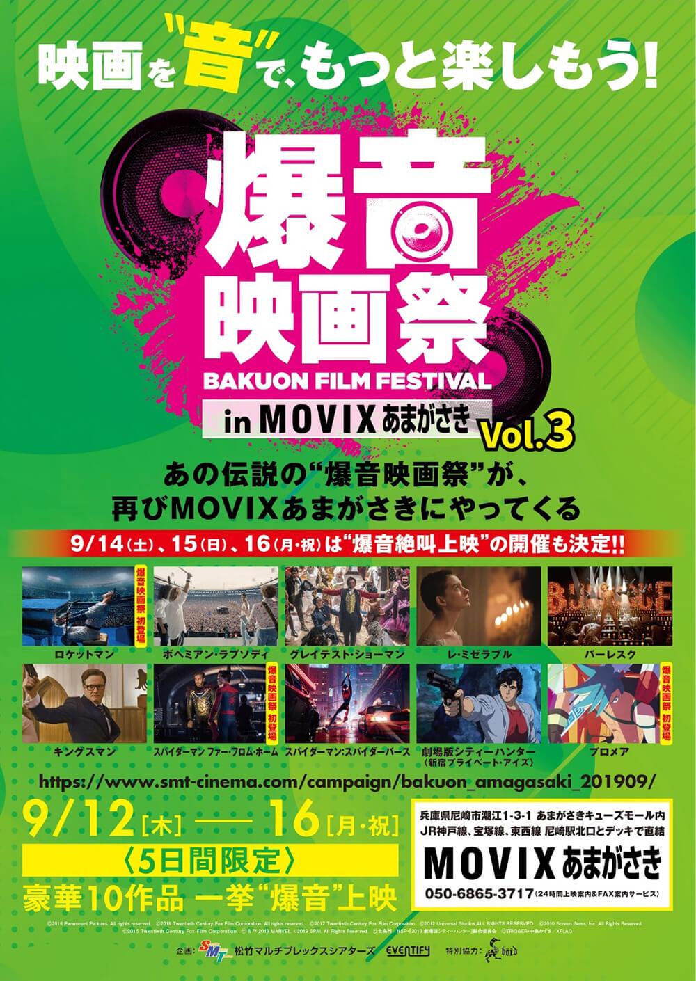 MOVIXあまがさきの爆音映画際で上映決定!