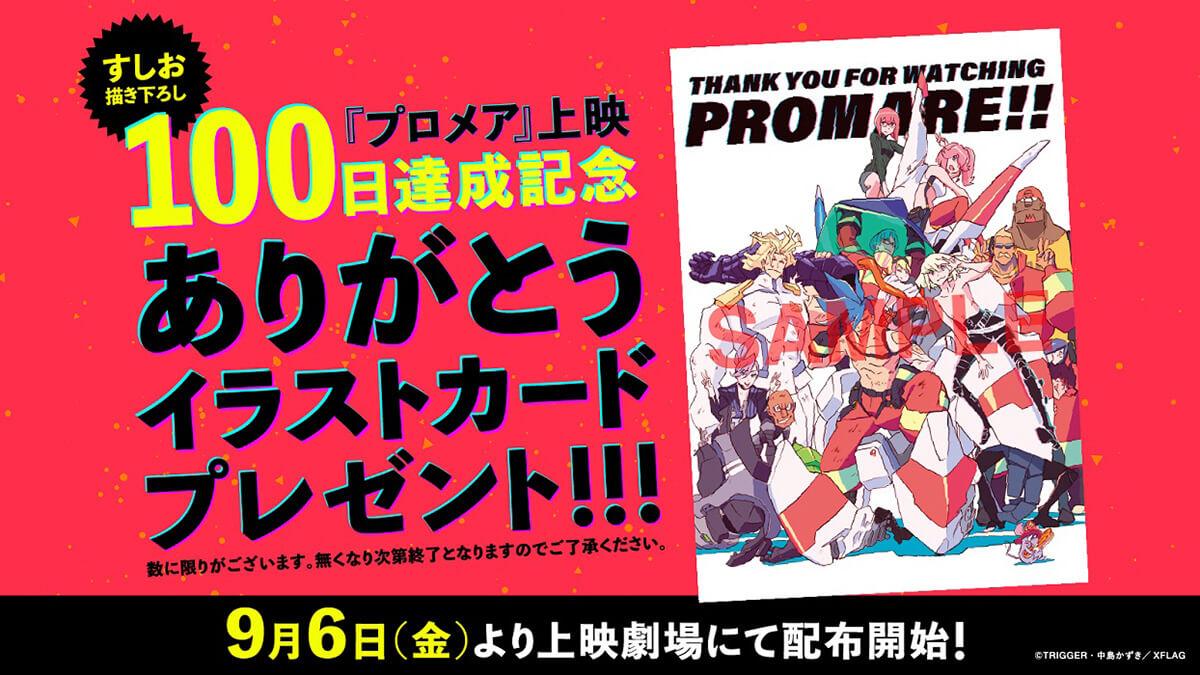 すしお描き下ろし『プロメア』上映100日達成記念ありがとうイラストカード