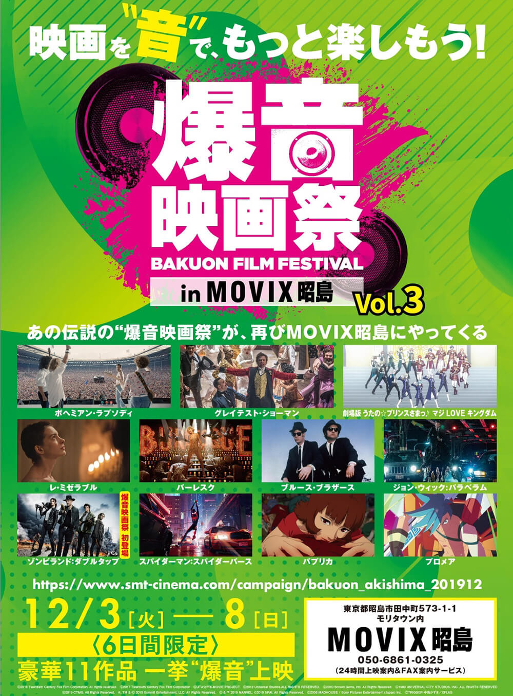MOVIX 爆音映画祭にて爆音上映決定!