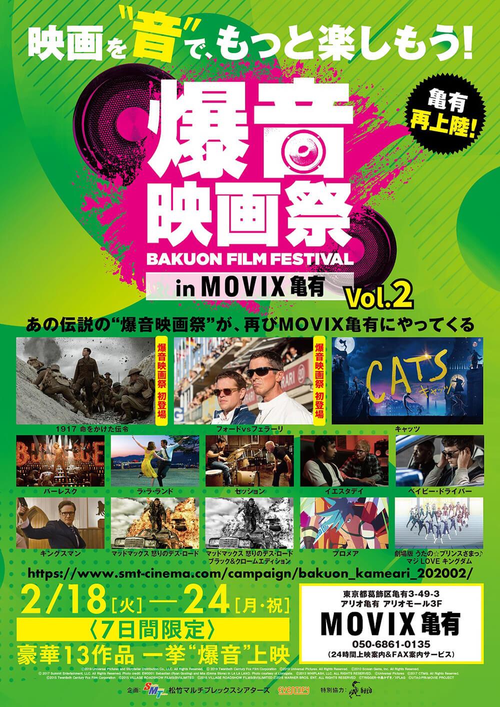 MOVIX亀有 爆音映画祭にて爆音上映決定!