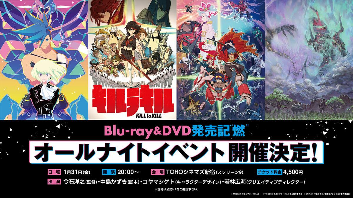 """『プロメア』Blu-ray&DVD発売記""""燃""""オールナイトイベント"""