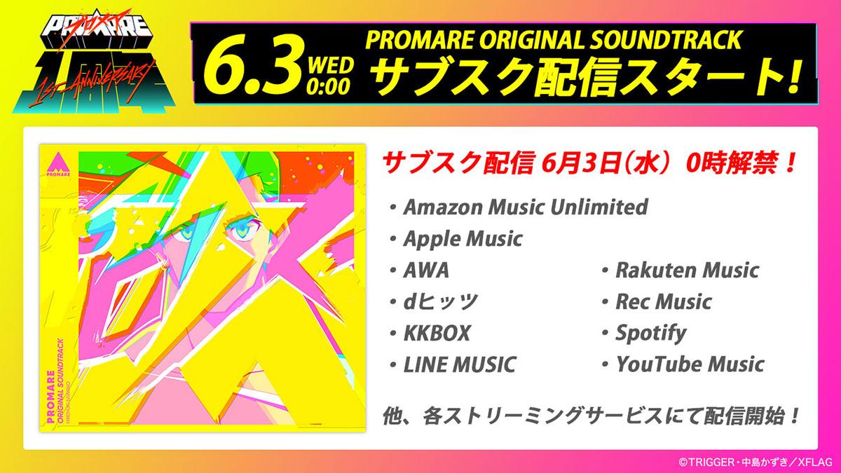 映画『プロメア』オリジナルサウンドトラックのサブスク配信